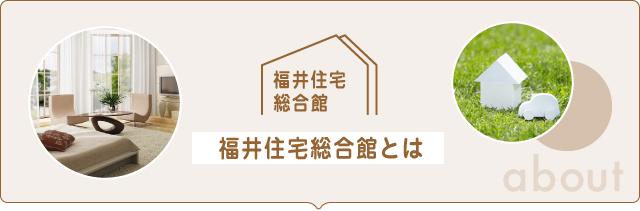 福井住宅総合館とは