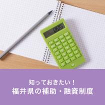 知っておきたい!福井県の補助・融資制度