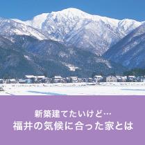 新築住宅建てたいけど…福井の気候に合った家とは