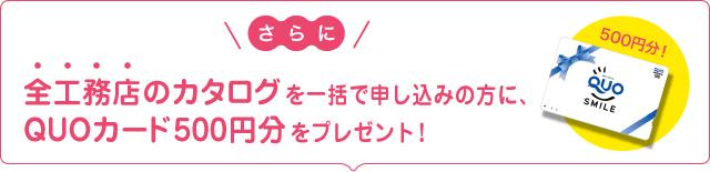 さらに全工務店のカタログを一括で申し込みの方に、QUOカード500円分をプレゼント!