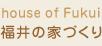 福井県の補助・融資制度