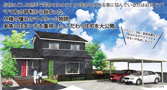 三田村様邸完成見学会チラシB4たて_表入稿用